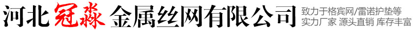 he北休闲棋牌金属丝网有xiangong司